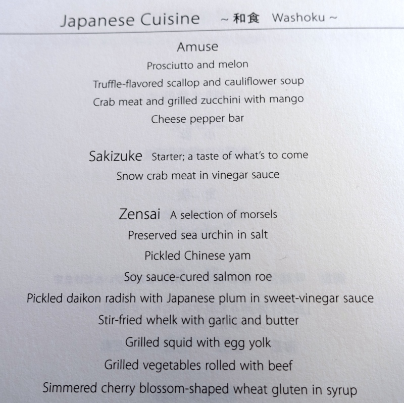 ANA First Class Menu - Japanese Menu