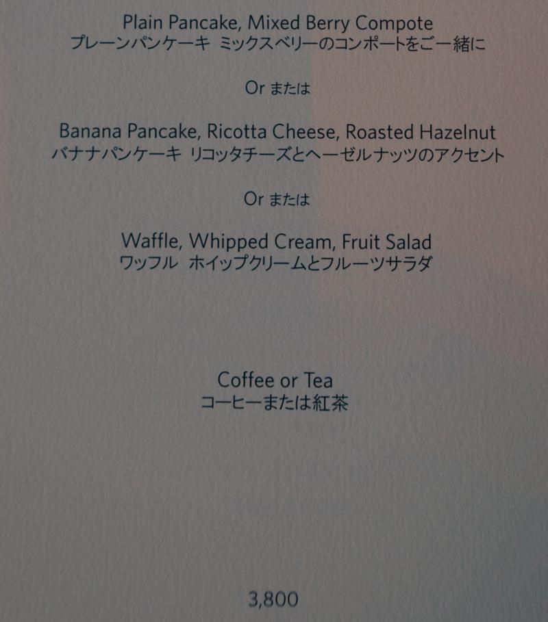 Pancake Set Breakfast Menu, Aman Tokyo
