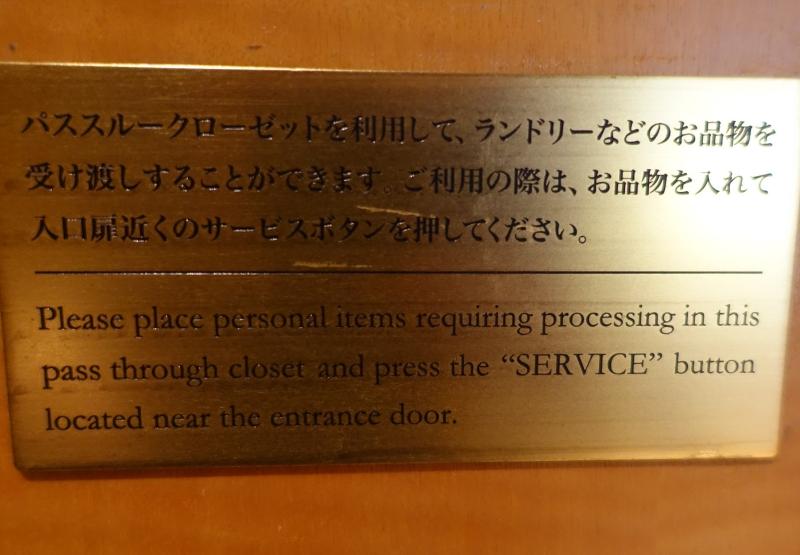 Valet Closet, Mandarin Oriental Tokyo Review