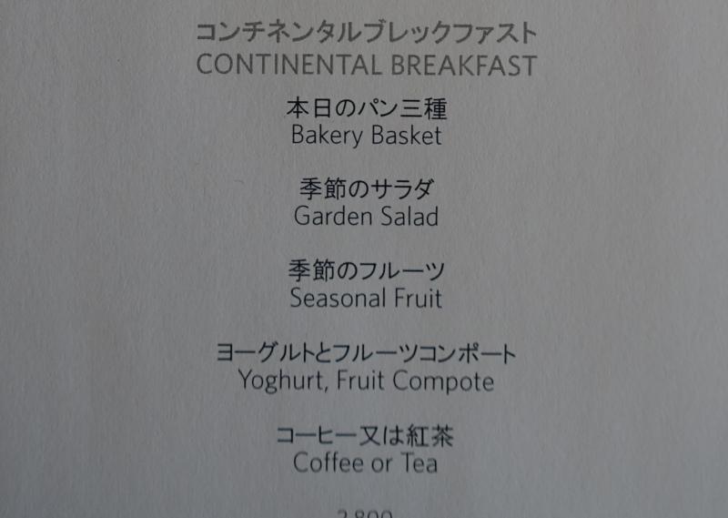 Amanemu Continental Breakfast Menu