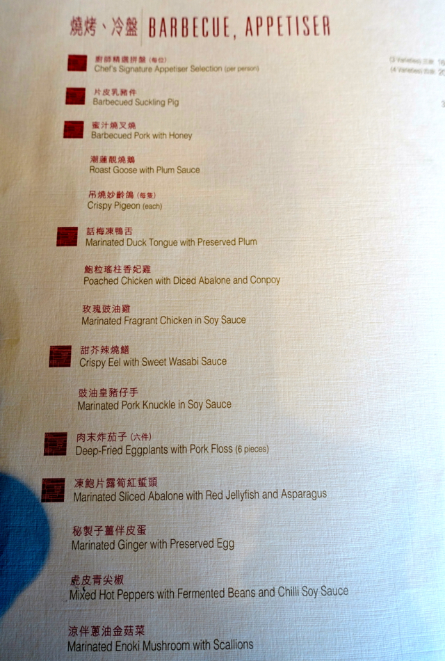 Lung King Heen Menu - Barbecue, Appetizers