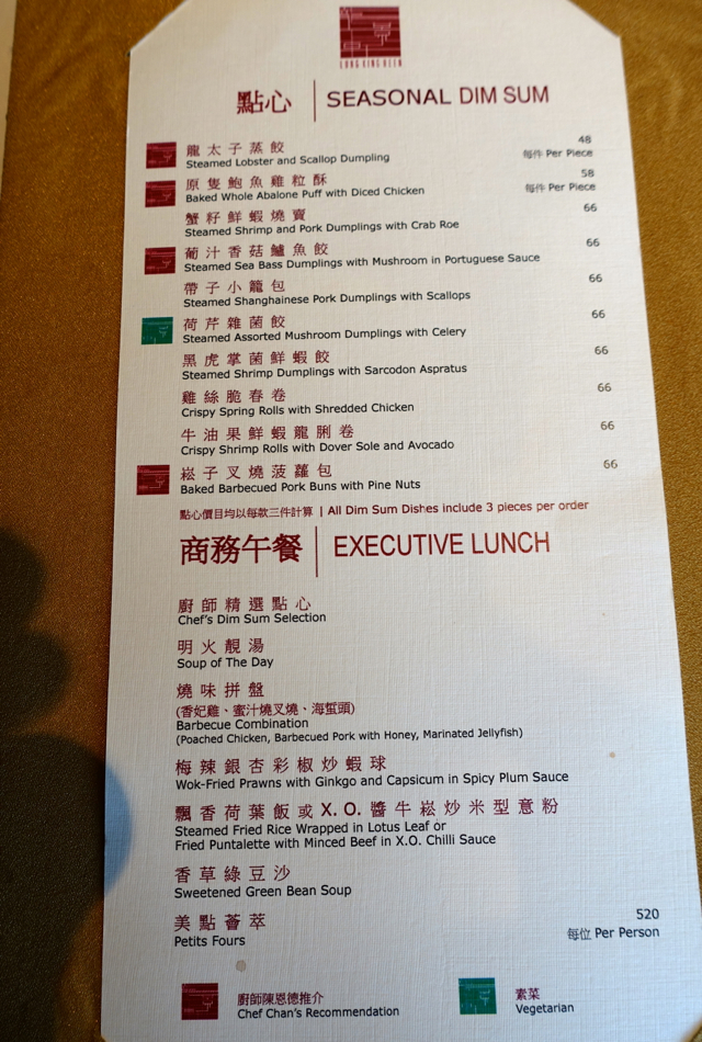 Lung King Heen Dim Sum Menu, Weekdays