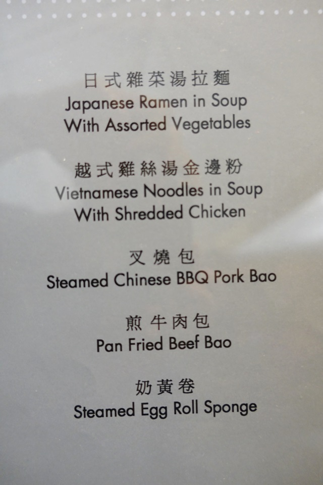 Soup and Dim Sum Menu, The Noodle Bar, Cathay The Wing Lounge