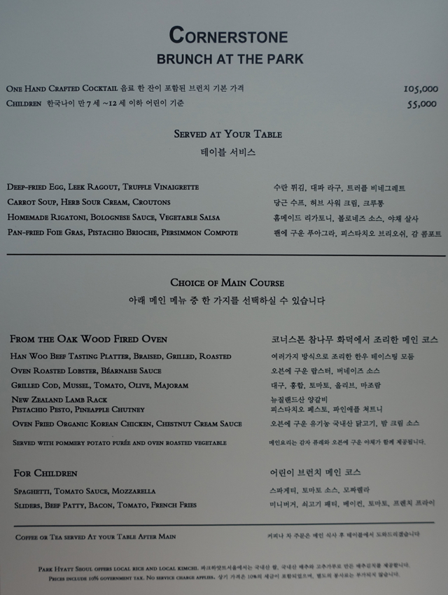 Cornerstone Restaurant Brunch Menu, Park Hyatt Seoul