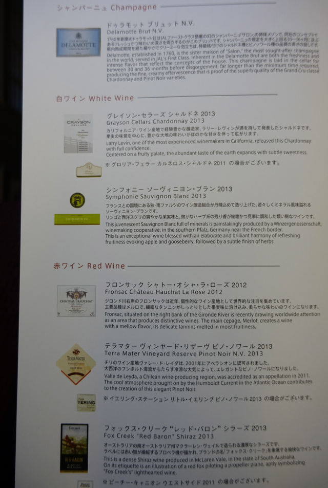Wine List, JAL Business Class 767-300ER Review