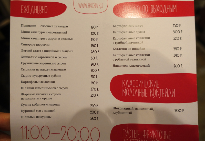 Kids' Menu, Cafe Khachapuri Moscow