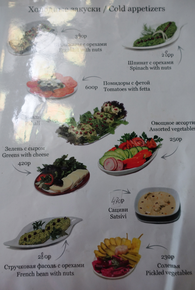 Cat Cafe Appetizer Menu St Petersburg Russia