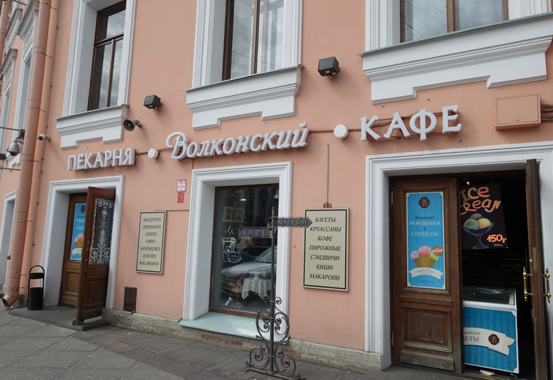 Volkonsky Bakery Cafe (Пекарни «Волконский») St Petersburg Russia