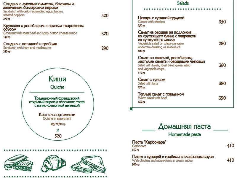 Volkonsky Bakery St Petersburg Menu-Salads Pastas