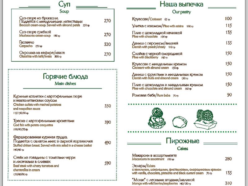 Volkonsky Bakery Cafe St Petersburg Menu-Soups and Pastries