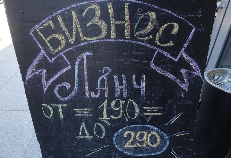 Knowing Cyrillic Lets You to Read Russian Signs Such As This One