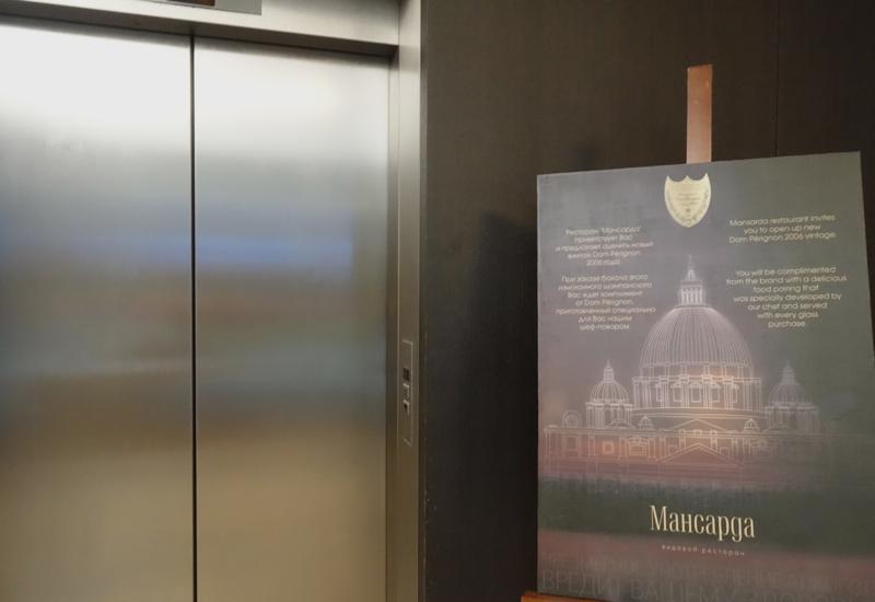 Mansarda: Take Elevator to 6th Floor