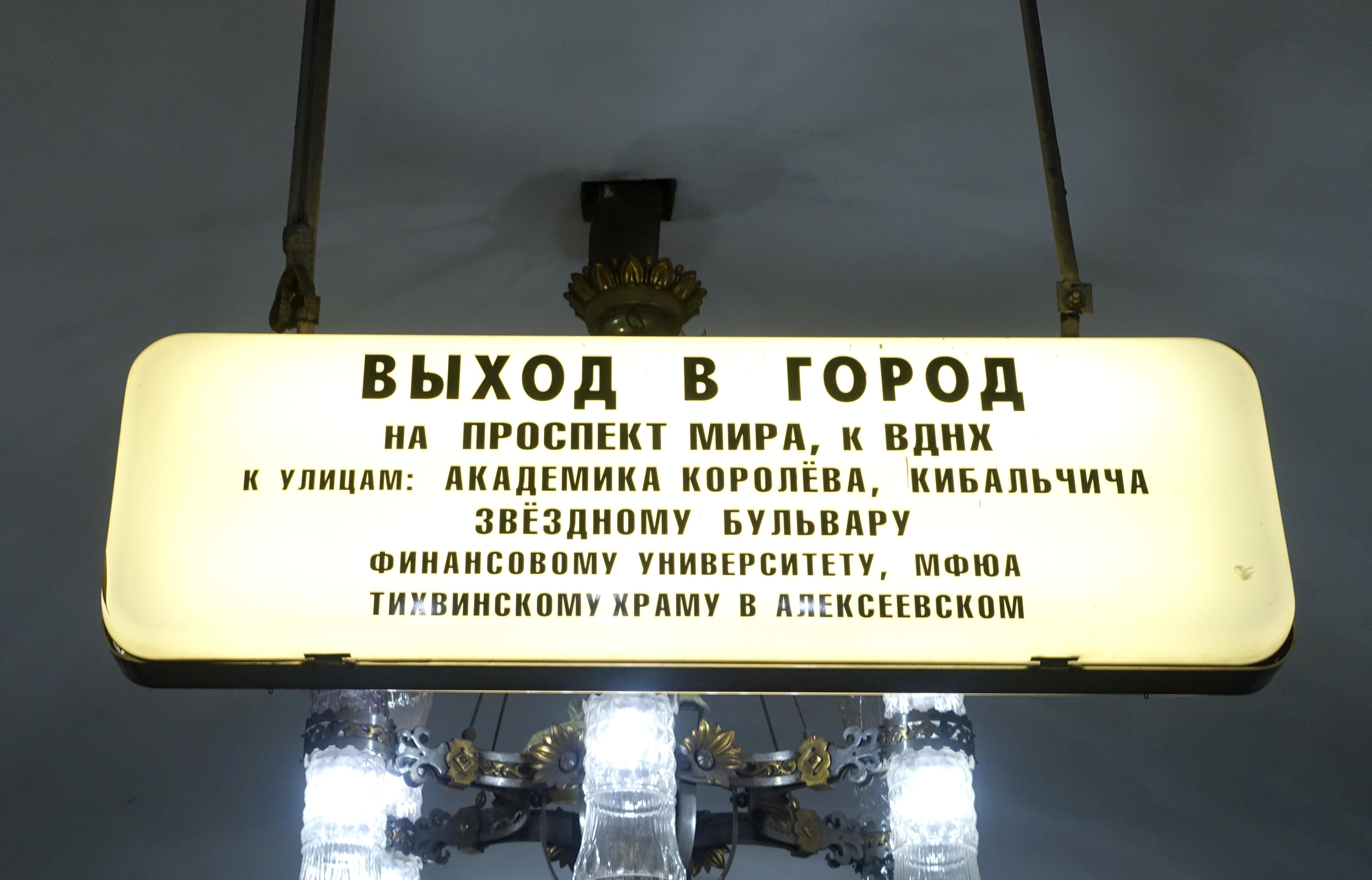 VDNKh Metro Station Exit Sign