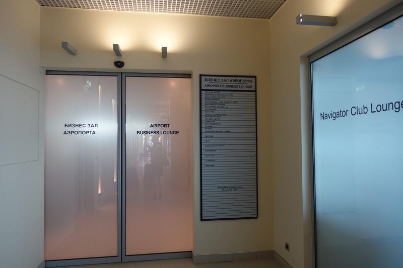 DME Business Class Lounge Entrance