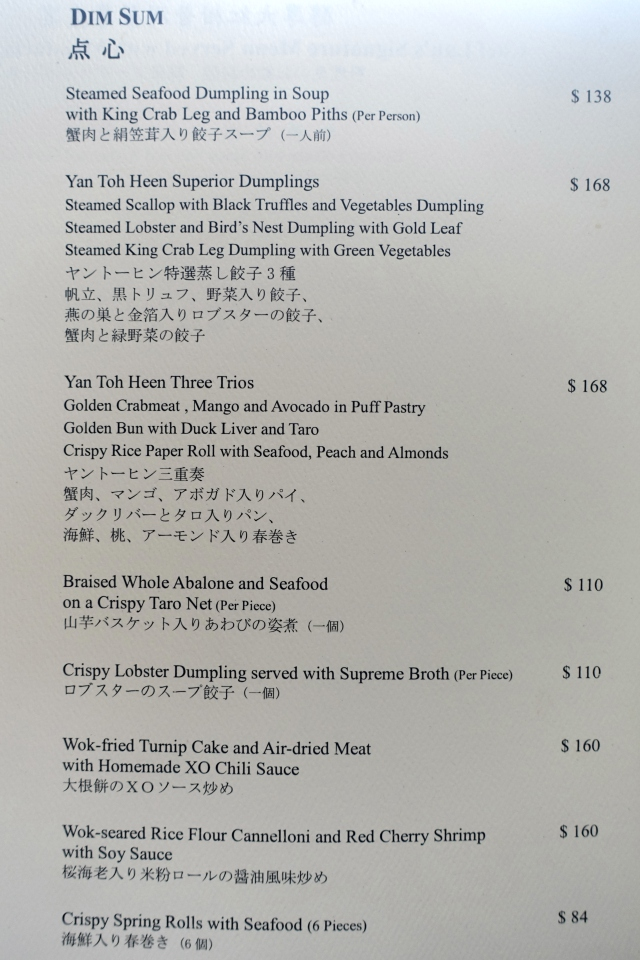 Dim Sum Menu, Yan Toh Heen Hong Kong Review