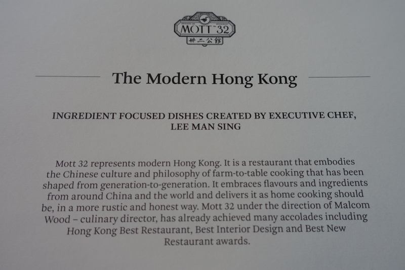 Cathay Pacific First Class: Mott 32 Chinese Menu