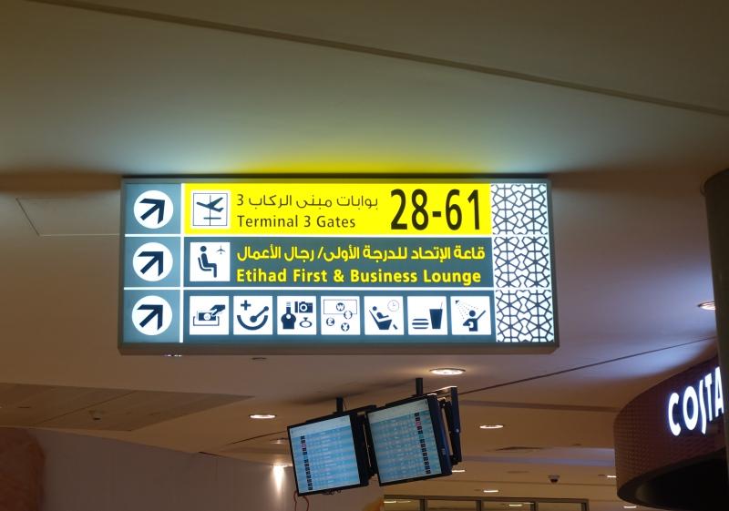 Sign to Etihad First Class Lounge, Abu Dhabi in Terminal 3