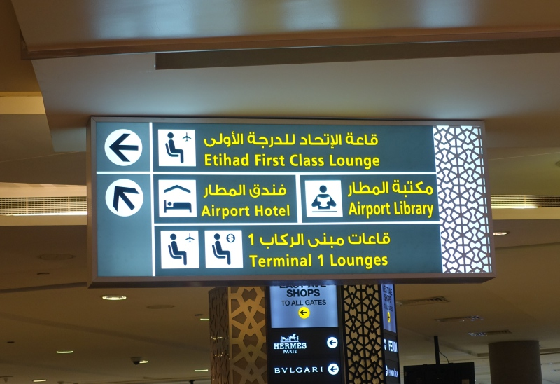 Sign to Etihad First Class Lounge & Spa, AUH