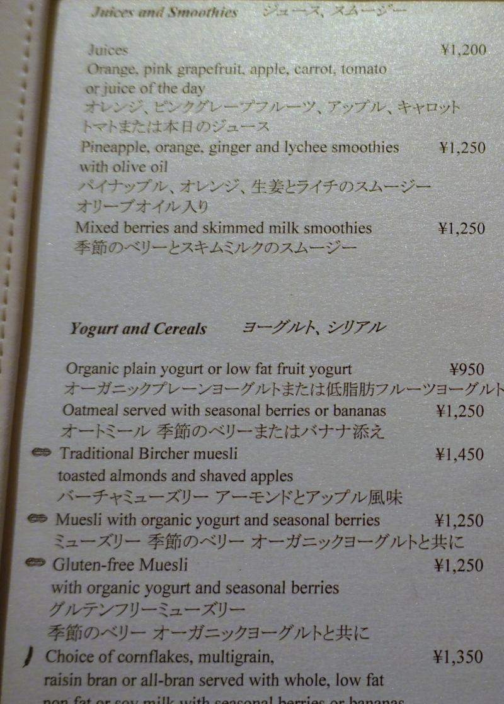 The Peninsula Tokyo A La Carte Breakfast Menu