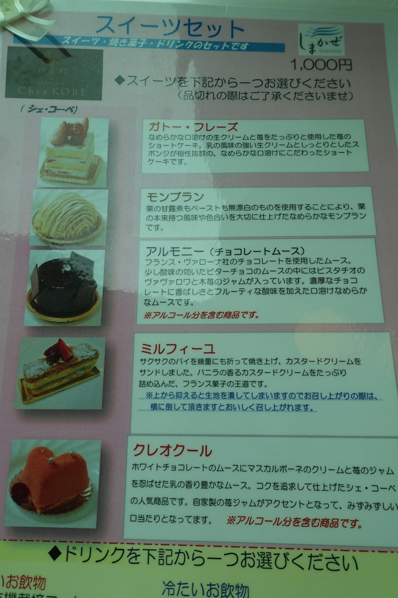 Shimakaze Train Pastry Menu