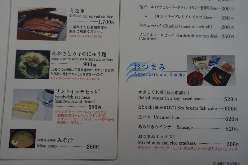 Shimakaze Train Menu-Unagi