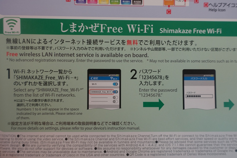 Free WiFi, Shimakaze Train