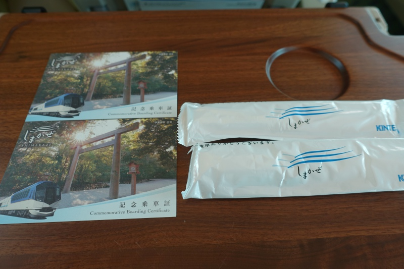 Oshibori and Keepsake Tickets, Shimakaze Train