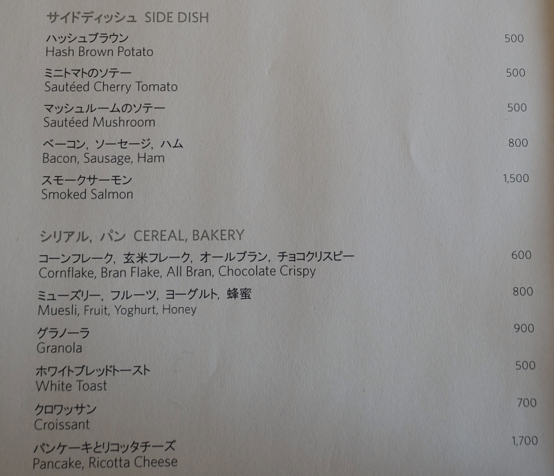 Amanemu Breakfast A La Carte Menu