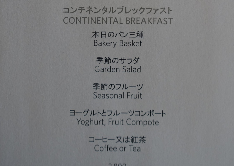 Amanemu Continental Breakfast Menu