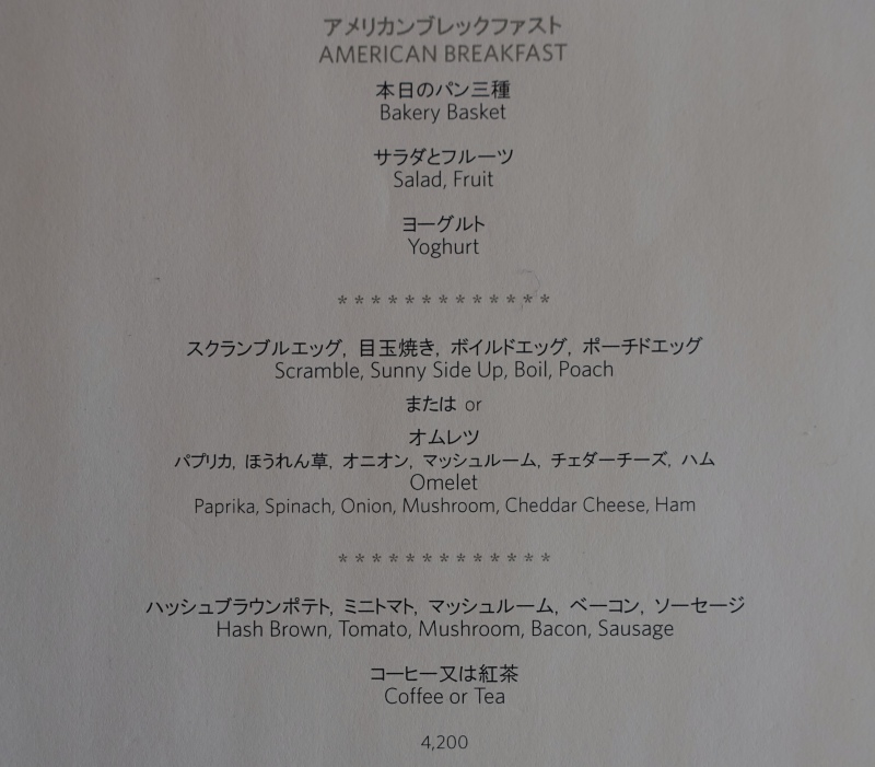 Amanemu American Breakfast Menu