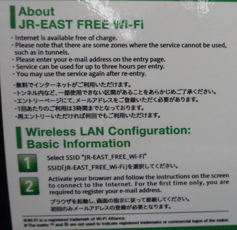Narita Express Free WiFi