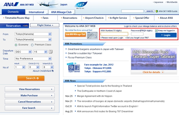 How to Use ANA to Search for Star Alliance Award Space