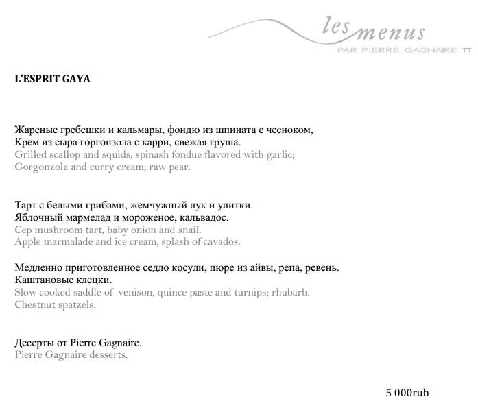 Les Menus par Pierre Gagnaire Review - Lotte Hotel Moscow