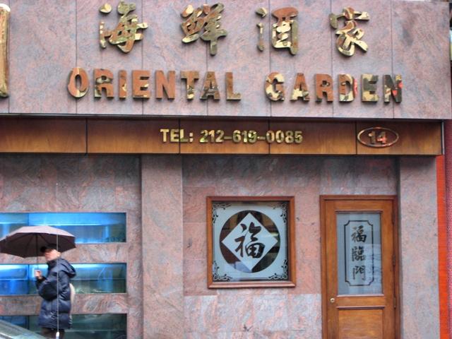 Oriental Garden Dim Sum: NYC Restaurant Review