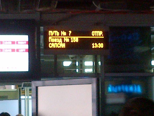 Sapsan Train Departure Sign, Moscow Leningradskaya