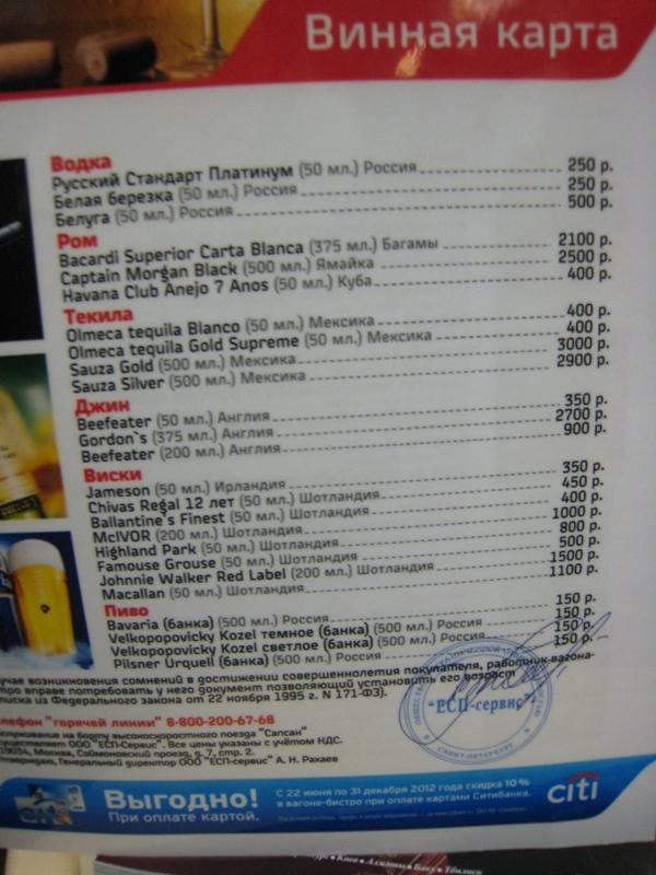 Sapsan Train-Wine List