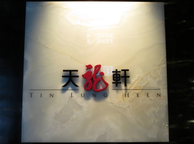 Tin Lung Heen Hong Kong Dim Sum Review - Reception